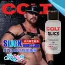 【265ml】美國 COLT STUDIO 長效滑順水性潤滑液 SLICK BODY GLIDE 美國知名同志成人片商指定使用潤滑液