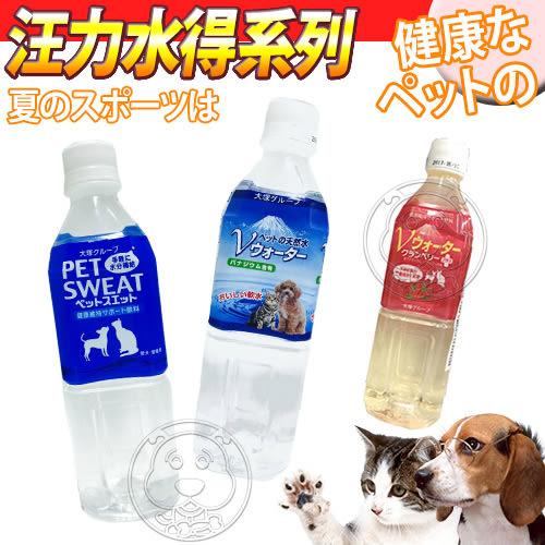 【zoo寵物商城】日本大塚》汪力水得寵物電解質V|深層礦泉水2L/瓶