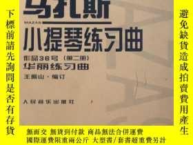 二手書博民逛書店罕見馬紮斯小提琴練習曲:作品36號.第二冊.華麗練習曲19489