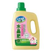 水晶肥皂 液体輕柔優雅花香-2.4kg【愛買】