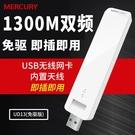 網卡 免驅動/雙頻千兆1300M】水星UD13免驅版高速usb無線網卡5g臺式機電腦 百分百