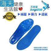 【海夫健康生活館】天使愛 Angelaid 軟凝膠 氣墊鞋墊 雙包裝(FC-TPE-F001)