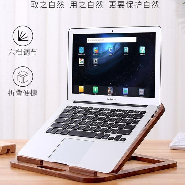電腦支架 高端原木筆記本支架實木折疊木質電腦便攜式蘋果手提手機平板通用