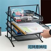 辦公收納盒 四層金屬鐵網文件架桌面可抽拉多層簡易文件盤文件欄書立架 開春特惠