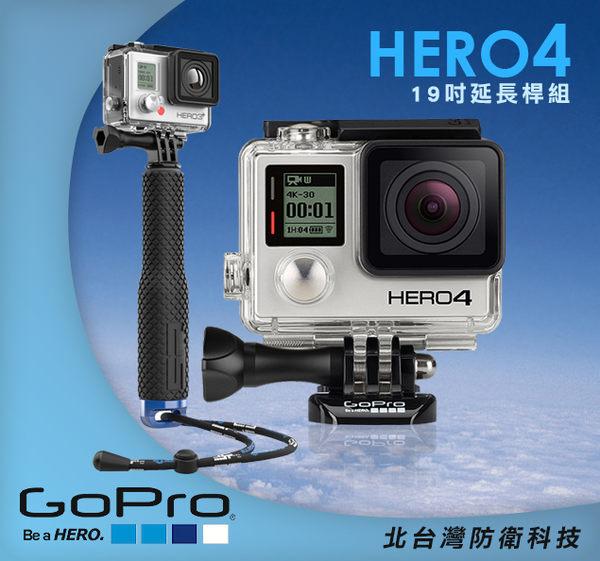 【北台灣防衛科技】GoPro 黑色高階版19吋延長桿組 (公司貨)