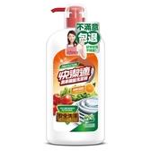 快潔適蔬果碗盤洗潔精-天然甜橙1000g 洗碗精