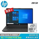 【HP 惠普】250 G8 15.6吋 商務筆電 【贈威秀電影兌換序號:次月中簡訊發送】