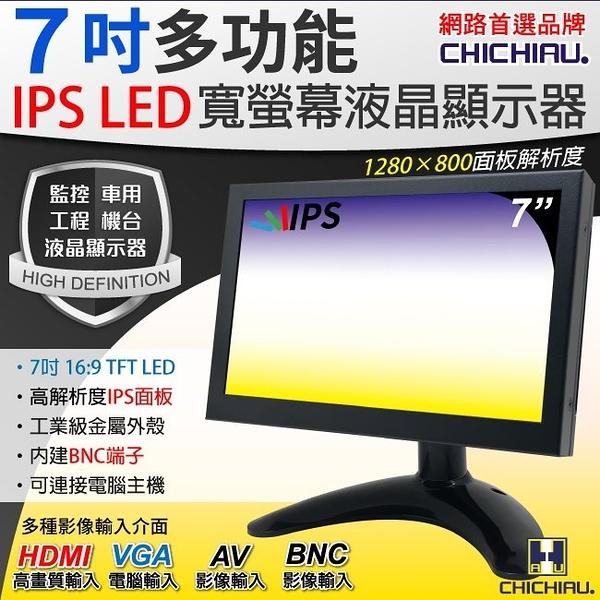 【CHICHIAU】7吋IPS LED液晶螢幕顯示器(AV、BNC、VGA、HDMI)@四保科技