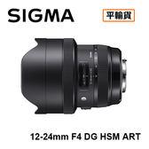 3C LiFe SIGMA 12-24mm F4 DG HSM ART 超廣角鏡頭 平行輸入 店家保固一年