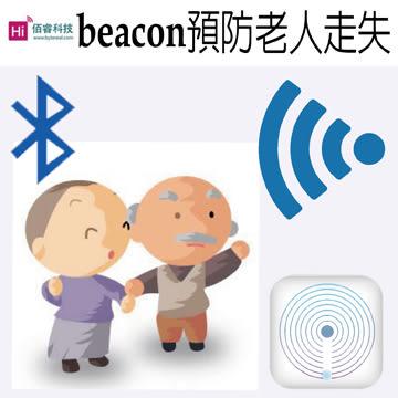 預防老者走失應用【佰睿科技經銷商】ByteReal iBeacon基站 beacon 升級版 廣告推播 2個一組