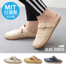 [Here Shoes]MIT台灣製 1.5cm休閒鞋 洞洞透氣皮革平底圓頭半包鞋 懶人鞋 豆豆鞋 穆勒鞋 魔鬼氈-ANA902