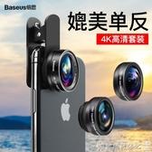 廣角鏡頭 手機鏡頭超廣角微距魚眼蘋果通用高清單反長焦外置外接8x拍攝補光燈攝像頭 爾碩 雙11