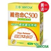 三多維他命C500緩釋型膜衣錠~超值買一送一(產品效期至2021年04月)