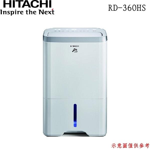 【HITACHI 日立】 18L定時除濕機RD-360HS(不挑色)