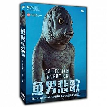 魚男悲歌 DVD Collective Invention (購潮8)