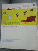 【書寶二手書T7/設計_QIC】非設計不生活_鈴木綠