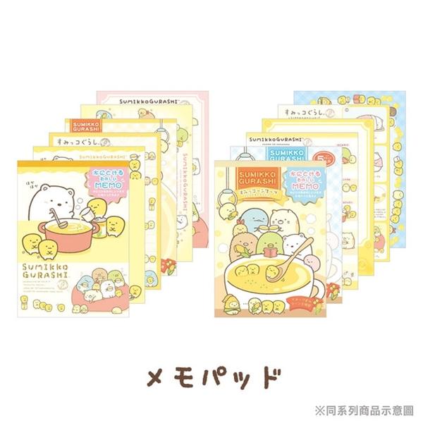 SAN-X 角落生物 玉米濃湯系列 便條本 全員 黃_XS77696