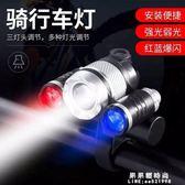 騎行燈 T6強光前燈山地自行車燈USB快速充電變焦頭燈騎行警示燈戶外裝備 果果輕時尚