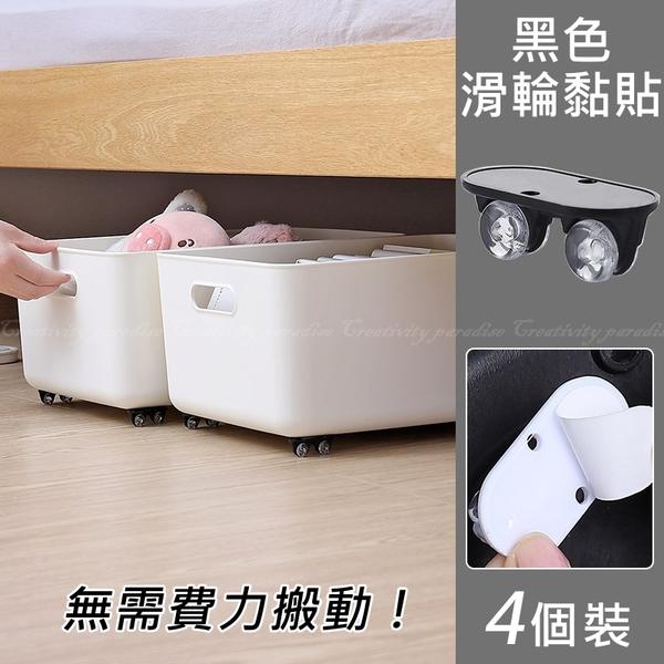 【可黏滾輪】4入裝 可黏貼式置物箱滑輪 收納盒花盆垃圾桶電風扇底部腳輪 移動式輪子