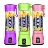榨汁杯電動迷你學生便攜充電式多功能家用小型榨汁機水果汁杯
