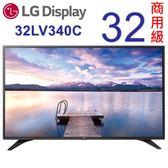 送壁掛安裝/【LG樂金】32型IPS LED高階商用等級液晶電視(32LV340C)