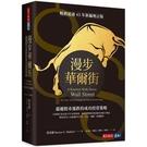 漫步華爾街(新編增訂版):超越股市漲跌的成功投資策略