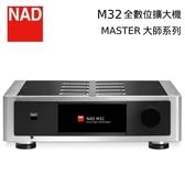 【結帳現折+24期0利率】NAD M32 全數位擴大機 M-32 MASTER大師系列 公司貨