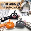 【獨家設計】 貓屁屁 鑰匙圈...