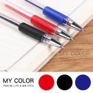 原子筆 水性筆 原珠筆 鋼珠筆 批發價 文具 紅筆 藍筆 黑筆 考試專用 0.5mm中性筆【E002】MY COLOR