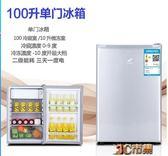 小冰箱小型迷你家用單門車載冷凍冷藏節能靜音宿舍雙開雙門電冰箱 MKS免運