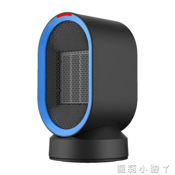 取暖器電暖風機電暖氣家用節能迷你小型浴室熱風電暖器  蘿莉小腳丫