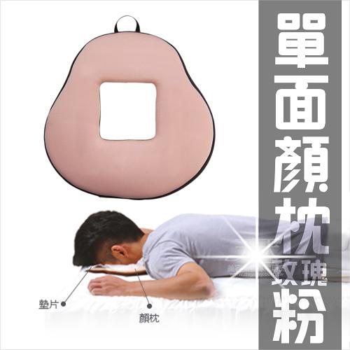 【美容指壓床專用】Prodigy波特鉅台灣製!顏枕.臉枕.趴枕(單面)-玫瑰粉 [53637]