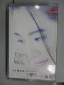 【書寶二手書T2/音樂_LQZ】王馨平-一心癡戀_錄音帶收藏