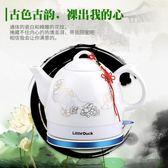 Little Duck/小鴨 XY10-801-10陶瓷家用保溫自動電熱燒水壺泡茶壺-享家生活館
