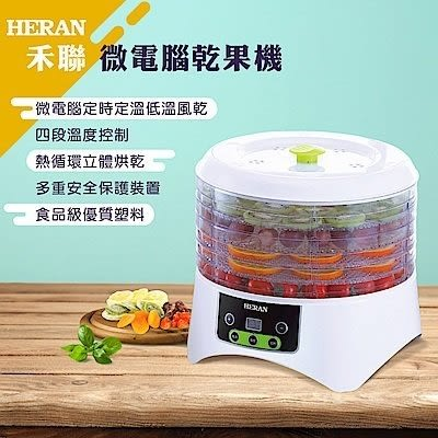 HERAN禾聯 微電腦定時多段溫控蔬果烘乾機HFD-40F1