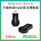 【刀鋒】現貨供應 MiraScreen 手機無線HDMI影音傳輸器 無線 HDMI Miracast 電視投影 投屏器 同屏