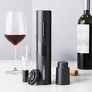 開瓶器 充電全自動電動紅酒開瓶器葡萄酒起瓶器真空酒塞酒嘴家用禮盒套裝