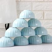 10個碗陶瓷小碗家用米飯碗日式色釉吃飯碗面碗湯碗套裝 創意家居生活館
