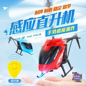 遙控玩具 兒童手感應小飛機懸浮球飛碟小孩遙控直升飛機體感飛行器可充電T 2色