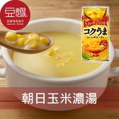 【豆嫂】日本湯品 Asahi朝日 奶油玉米濃湯