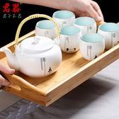 家用泡茶壺茶具套裝日式茶杯簡約定窯白瓷