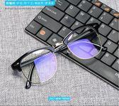 護目鏡 防輻射眼鏡男女款防藍光電腦護目鏡配近視眼睛架韓版平光眼鏡框潮