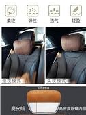 汽車邁巴赫頭枕奔馳S級頸椎枕頭寶馬車用座椅靠枕腰靠護頸枕一對 WJ米家