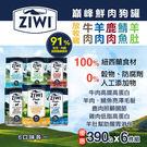 【毛麻吉寵物舖】ZiwiPeak巔峰 91%鮮肉無穀狗主食罐-六件組(390g,六口味各一)