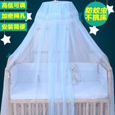 嬰兒床蚊帳帶支架通用寶寶防蚊罩兒童蚊帳可摺疊開門式落地蚊帳罩igo 衣櫥の秘密