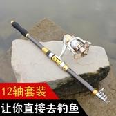 釣魚竿 魚竿海竿套裝海桿組合全套甩拋竿釣魚竿海釣魚竿超硬遠投竿漁具 莎瓦迪卡