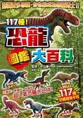 (二手書)117種!恐龍圖鑑大百科