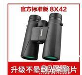 雙筒望遠鏡高倍高清一萬米戶外旅游兒童微光夜視演唱會手機望眼鏡 3C優購
