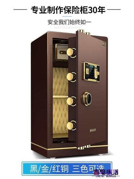 保險箱 保險櫃家用辦公小型60/70/80cm指紋密碼保險箱 大型防盜全鋼保管箱床頭入墻嵌入 快速出貨