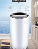 櫻花家用單脫水機甩幹機不銹鋼小型宿舍脫水桶甩幹桶單甩大容量 MKS雙12